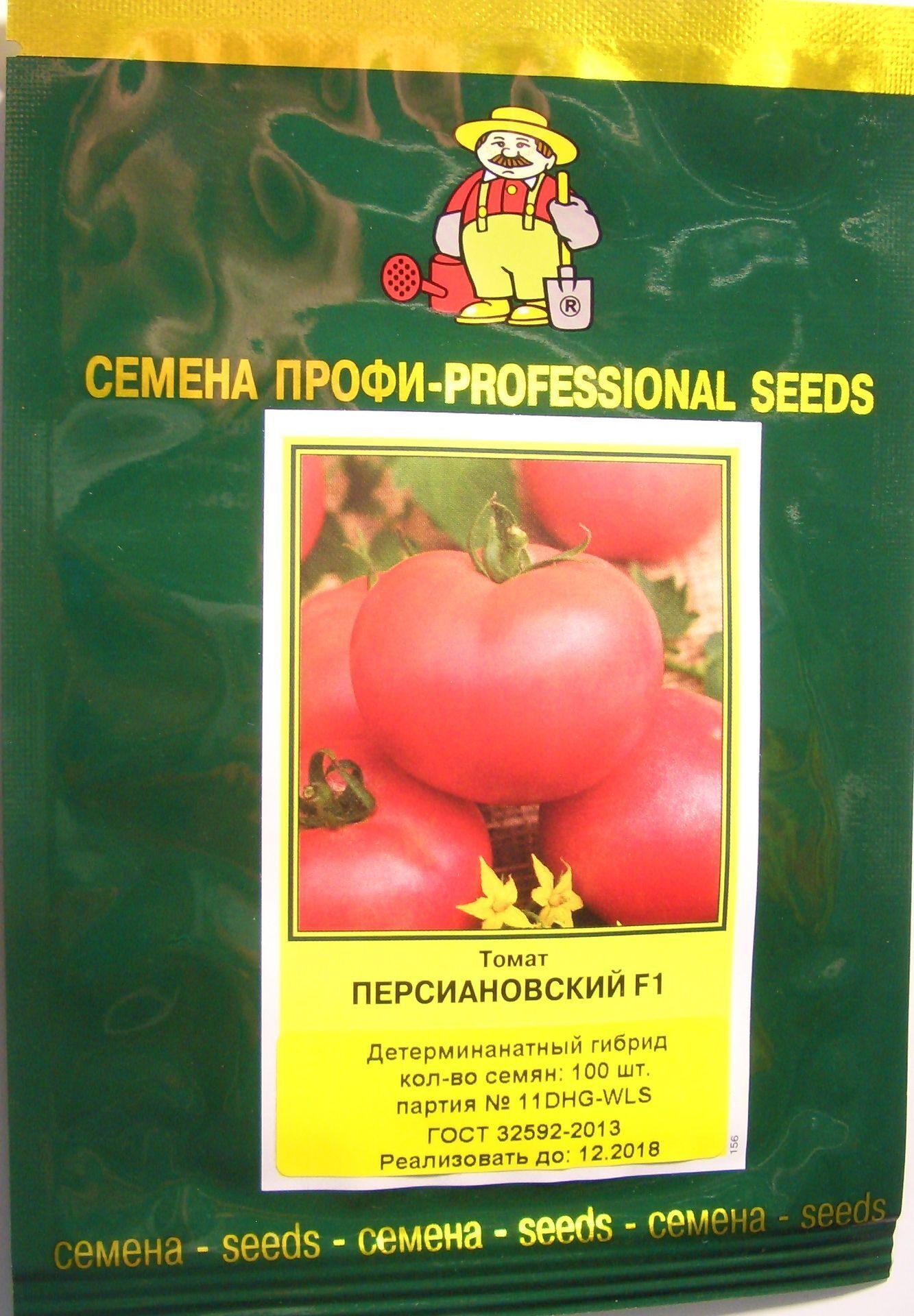Семена от компании поиск